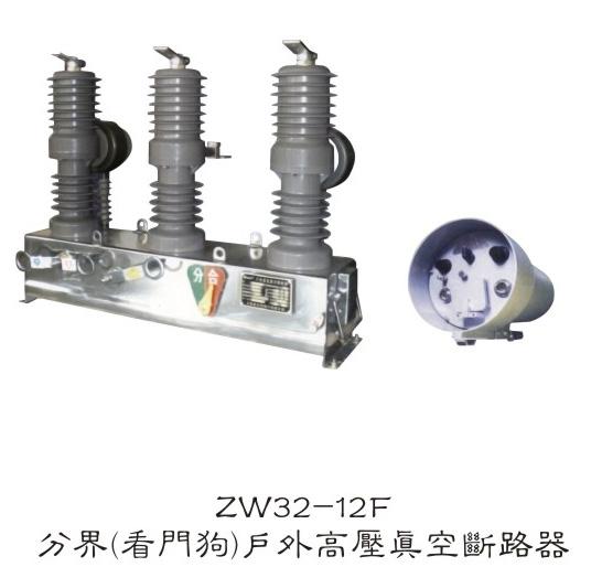 ZW32-12F分界户外高压真空断路器